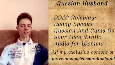 DDLG Roleplay: Daddy Speaks Russian And Cums On Your Face (Erotic Audio for