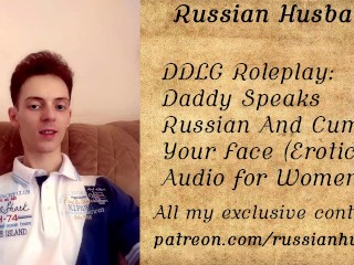 Roleplay Daddy Speaks Russian And Cums On Your Face Erotic Audio for