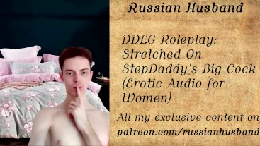 DDLG Roleplay: Stretched On StepDaddy's Big Cock (Erotic Audio for Women)