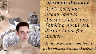 DDLG Roleplay: Daddy Speaks Russian And Cums, Thinking About You (Audio)