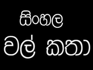 Sinhala wela katha part 1