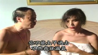Classis Taiwan erotic drama- Sex Deal(1996)
