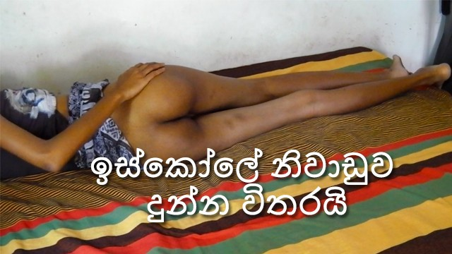 Adult ecard new years - Sri lankan school couple on their new year vacation ඉසකල නවඩව ෆන