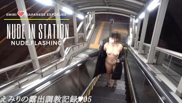 Emiri  Japanese Amateur exposure, Public nudity inside the station