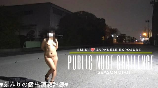 Emiri Japanese Amateur Exposure,Public Nude Challenge S01-01