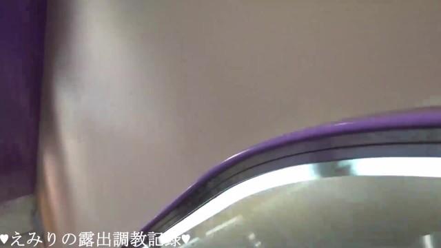 えみり 露出調教記録 【露出全裸チャレンジ】01-02 驚安の殿堂編