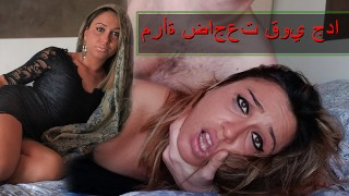 Arab teen USED LIKE A PIECE OF MEAT – مرأة مضاجعتك قوي جدا