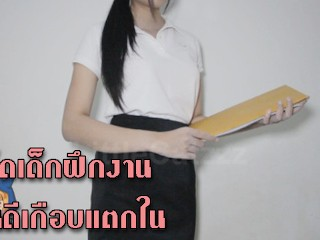 Fuck Thai intern and cum on her skirt