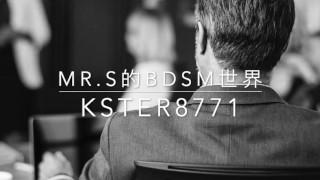 ASMR 不敢…再也不敢在办公室穿的那么骚了| 中文女性向 Mr.S的BDSM世界