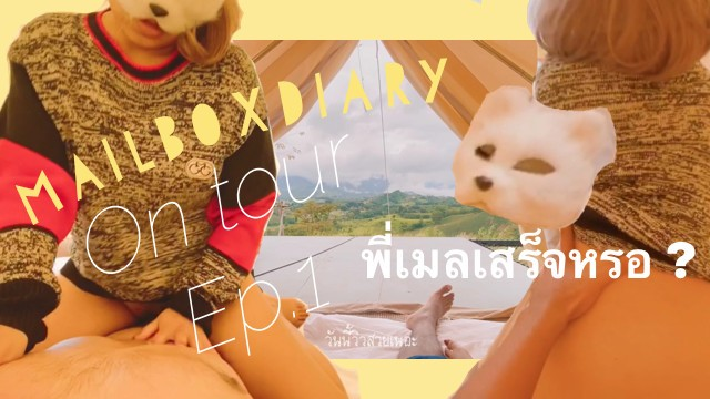 Asian tour agency Mailboxdiary - mailbox on tour พานองป 1 เทยวดวยกนครงแรก