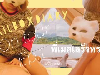 Mailboxdiary – Mailbox on tour พาน้องปี 1 เที่ยวด้วยกันครั้งแรก