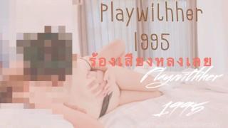 Playwithher1995 – อารมณ์และโทนเจอยังงี้ร้องเสียงหลงเลย