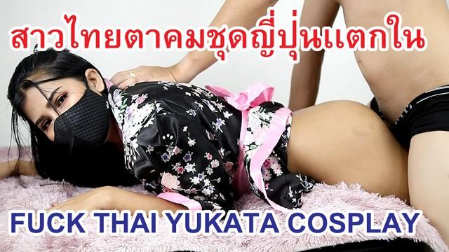Miayabi88 คลิปโป๊เสียงไทย xxxx สาวไทยชุดกิโมโนโดนเย็ดแตกใน น้องเมียยาบิโดนควยล่อเต็มลำ เอาสดๆเย็ดจนน้ำแตกคารูเสียว