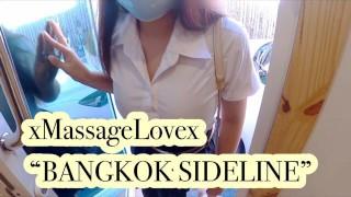 """xMassageLovex """"曼谷 SIDELINE EP1"""""""